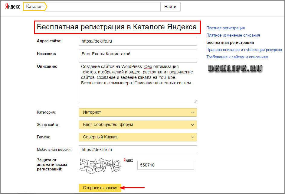 Ьесплатная регистрация сайта в каталогах разработка сайтов продвижение ставропо