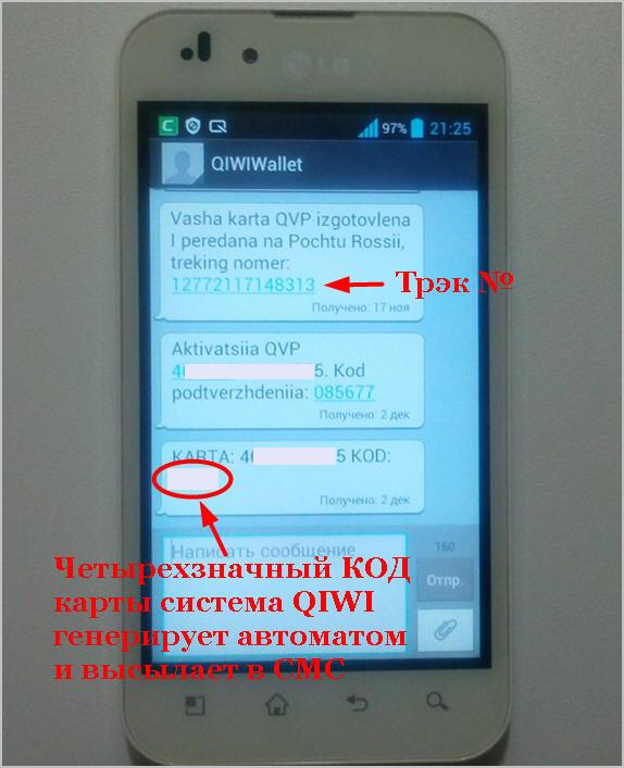 Qiwi Karty Blog Eleny Kontievskoj