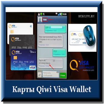 Qiwi visa plastic: как получить, заказать виртуальную карту киви виза пластик