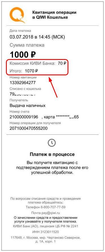 кредит от киви банка на киви кошелек отп банк в санкт-петербурге кредит наличными условия
