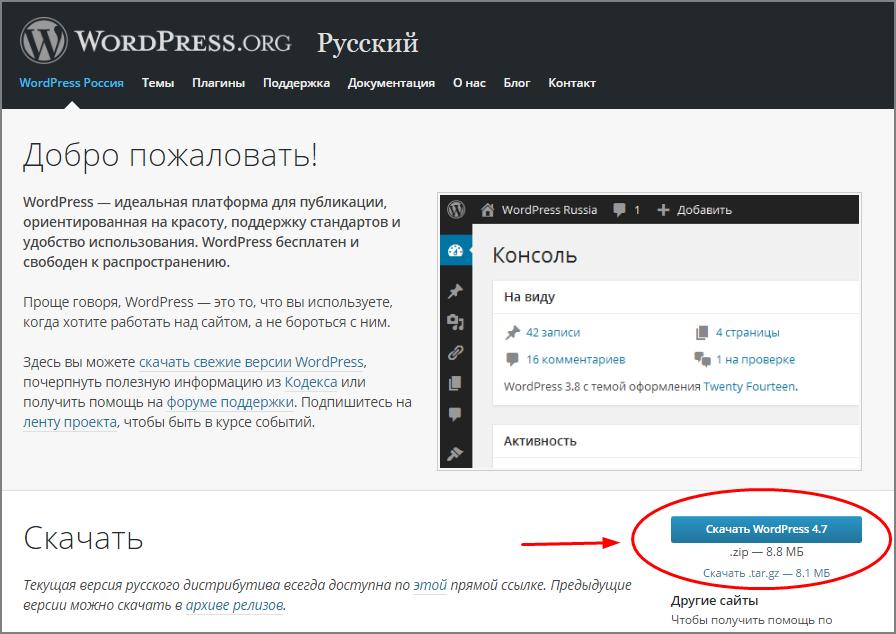 Как в wordpress сделать русский язык