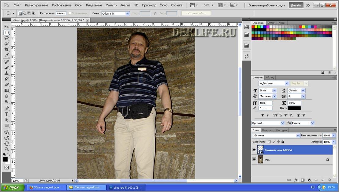 как на фото убрать фон в фотошопе
